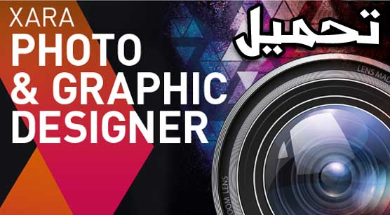تحميل برنامج xara photo & graphic designer كامل