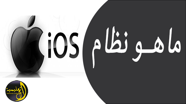 ماهو ,نظام ,الـ ,iOS ,؟ ,What, is, the, iOS, system,