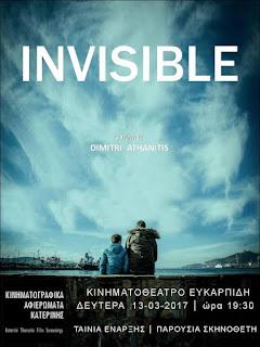 Ο Δ. Αθανίτης & το Invisible στα Κινηματογραφικά Αφιερώματα Κατερίνης ξεκινά. Η εβδομάδα προβολών (13 με 17) Μαρτίου ξεκινά με Πάρτι Έναρξης!