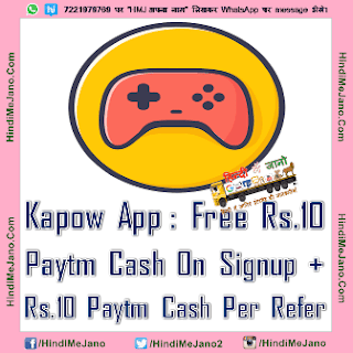 Tags- free paytm cash, Kapow app paytm proof, Kapow app Refer and earn, Kapow app unlimited earnings, Kapow App Online scripts, kapow app tricks, kapow app in hindi, kapow app loot tricks, kapow app free signup bonus, refer and earn paytm cash,
