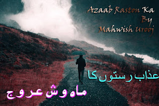 Azab Raston Ka Episode 1 By Mahwish Urooj