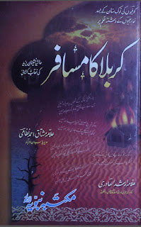 Karbala Ka Musafir By Allama Mushtaq Ahmad Nizami / Download & Read Online