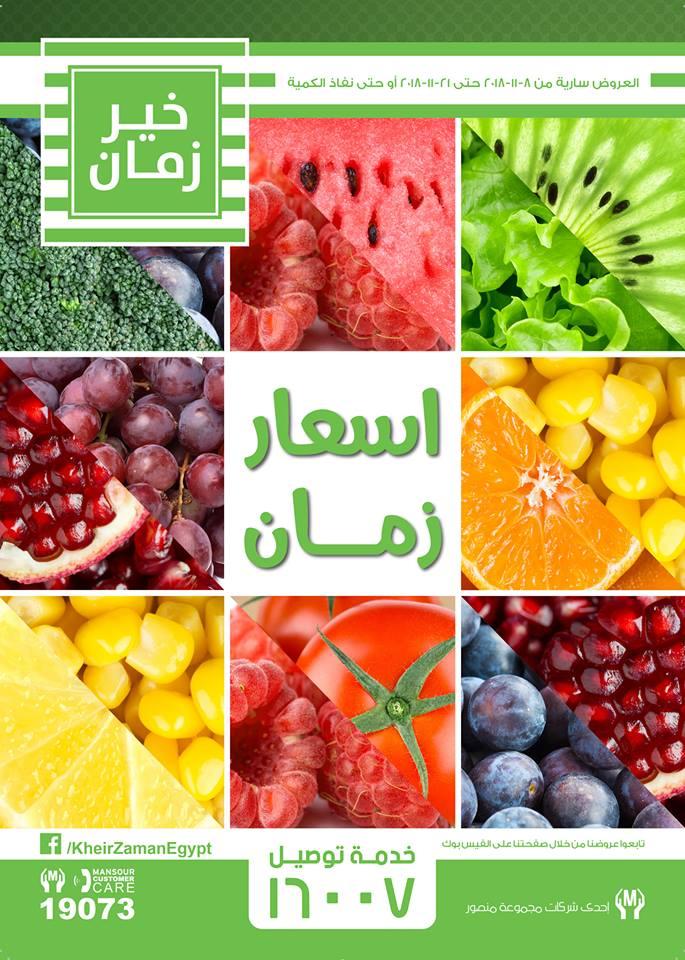 عروض خير زمان من 8 نوفمبر حتى 21 نوفمبر 2018 اسعار زمان