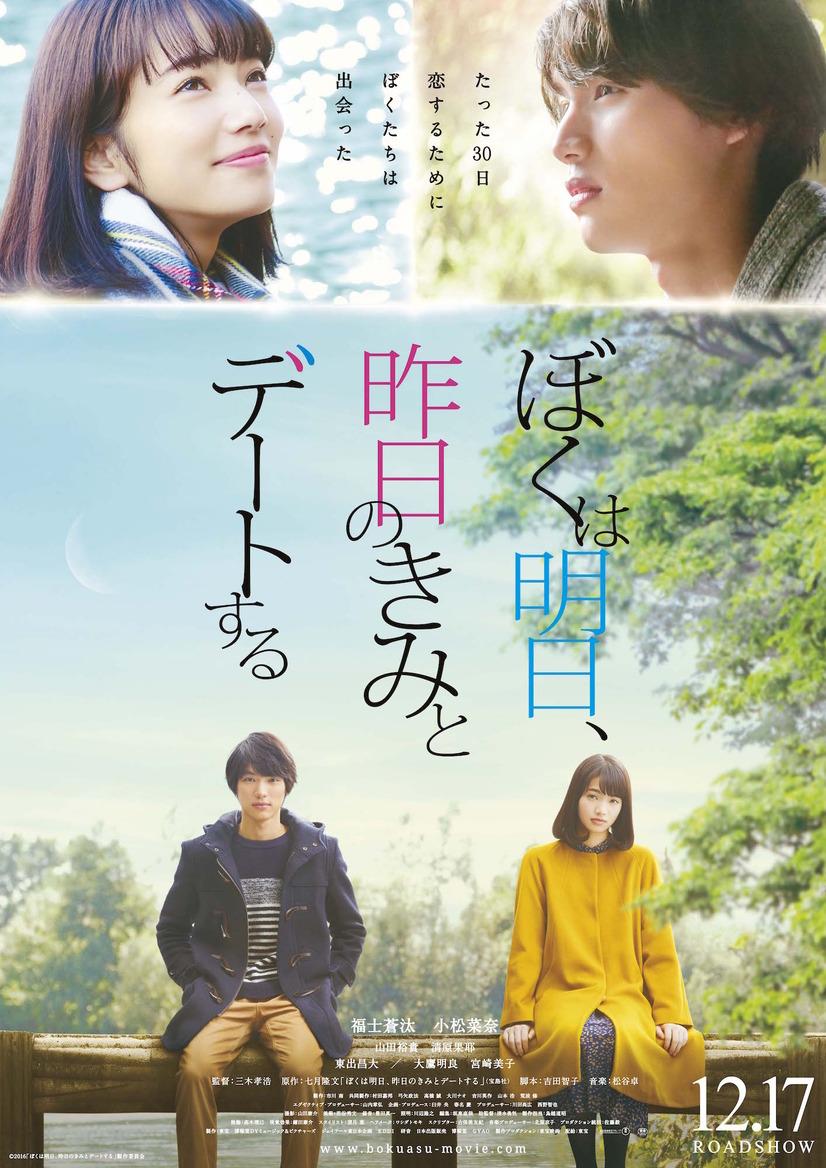 Boku wa Ashita, Kinou no Kimi to Date Suru Live Action