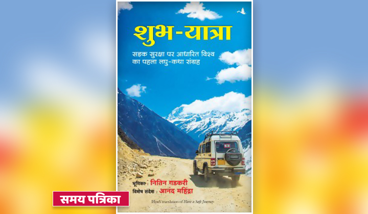shubh-yatra-book-hindi
