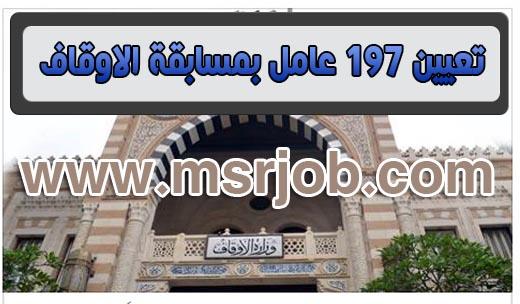اسماء المقبولين بمسابقة عمال الاوقاف 105 عامل مسجد بمختلف المحافظات 19 / 10 / 2016