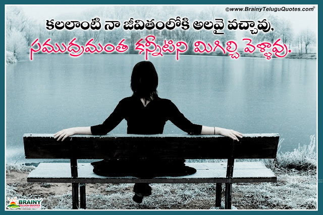 Here is Heart Touching Status for Whatsapp , Short Heart Touching Quotes, Top Most Popular Status on Heart Touching for facebook,heart touching quotes,heart touching quotes in telugu,beautiful heart touching quotes,heart touching quotes in english,heart touching quotes about life,sad heart touching quotes,heart touching quotes with images,heart touching quotes for her,heart touching quotes friendsHeart Touching Quotes In Telugu ,Deep love quotes for boys and Girls, Deep heart touching quotes for she and he