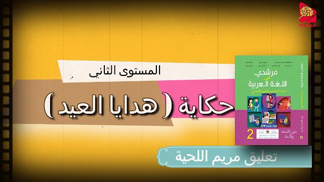 حكاية هدايا العيد مرشدي في اللغة العربية المستوى الثاني ابتدائي