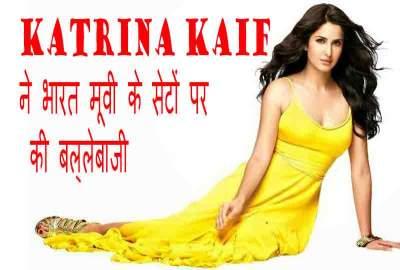 Katrina Kaif  ने भारत के सेटों पर अपने बल्लेबाजी कौशल को दिखाया