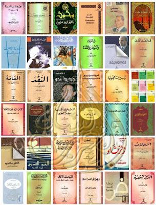 تحميل كتب ومؤلفات شوقي ضيف Pdf