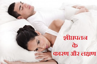 premature ejaculation causes ayurvedic treatment remedies in hindi