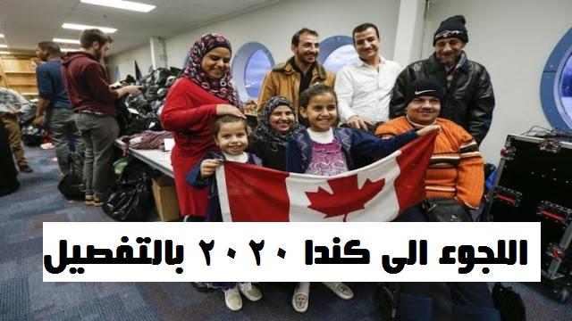 اللجوء الى كندا 2020 .. طرق سهلة وقانونية وكل ماتريد معرفته بالتفصيل