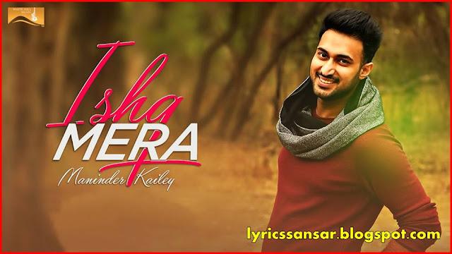 Ishq Mera Lyrics : Maninder Kailey & Mix Singh