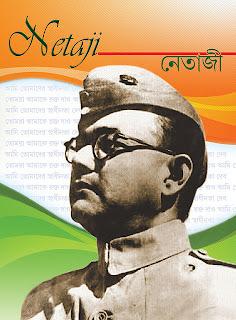 Nethaji Subash Chandra Bose May 2012