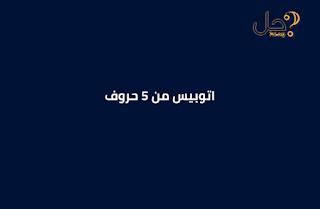اتوبيس من 5 حروف لغز 46 فطحل