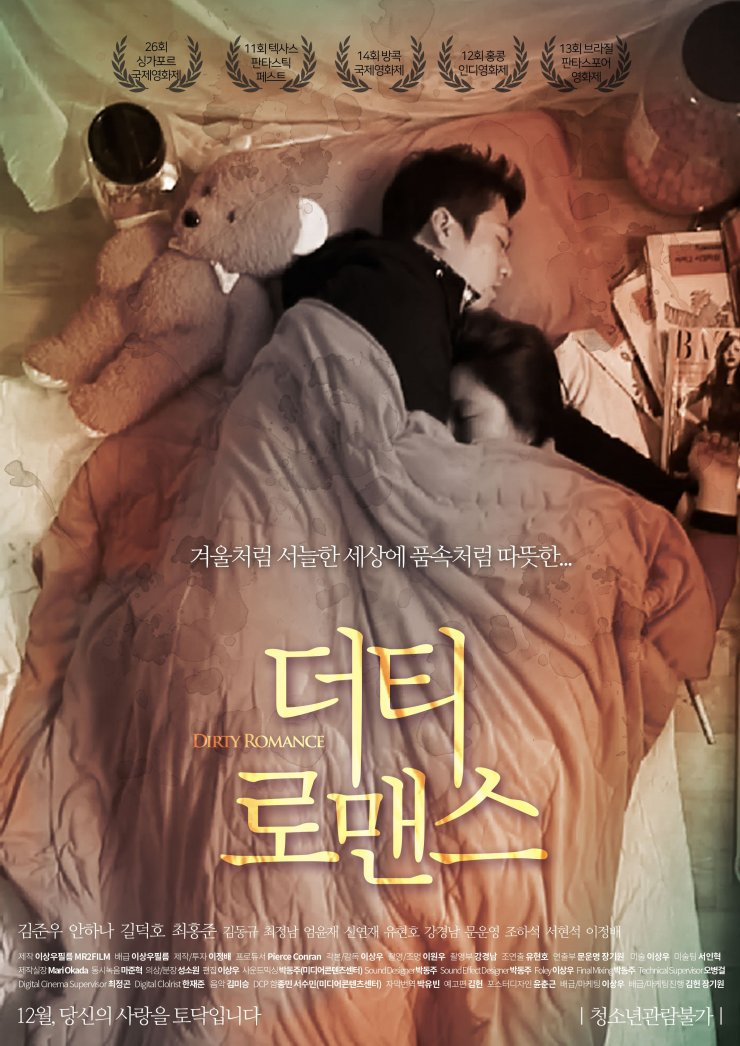 Dirty Romance (2017) [korea 18+]