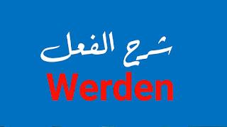 شرح الفعل Werden
