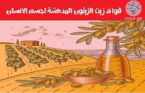 فوائد زيت الزيتون المدهشة لجسم الانسان