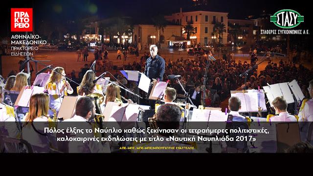 Μεγάλη προβολή της Ναυτικής Ναυπλιάδας στους σταθμούς του Μετρό στην Αθήνα
