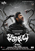 bethaludu movie wallpapers-thumbnail-12