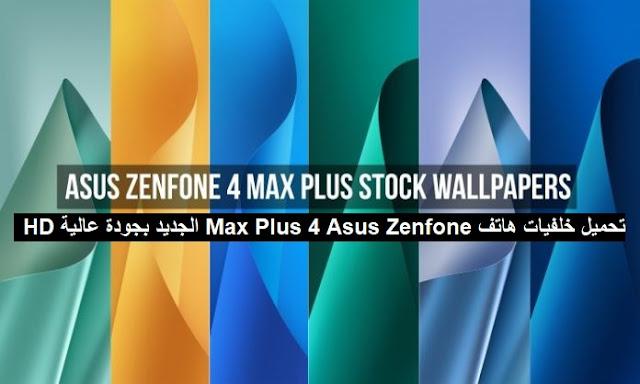 تحميل خلفيات هاتف Asus Zenfone 4 Max Plus الجديد بجودة عالية HD