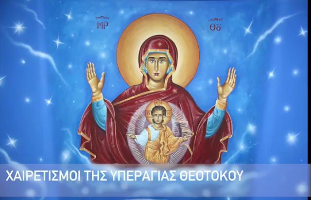 1:50 / 1:15:15 Χαιρετισμοί της Παναγίας