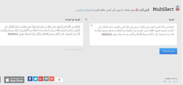 تشكيل الحروف العربية google تشكيل النصوص العربية بالحركات المناسبة برنامج تشكيل الحروف العربية تلقائيا جوجل تشكيل وتزيين الخط العربي برنامج تشكيل الحروف للاندرويد تشكيل الحروف على الكيبورد تشكيل الاسم تشكيل الحروف العربية على لوحة المفاتيح
