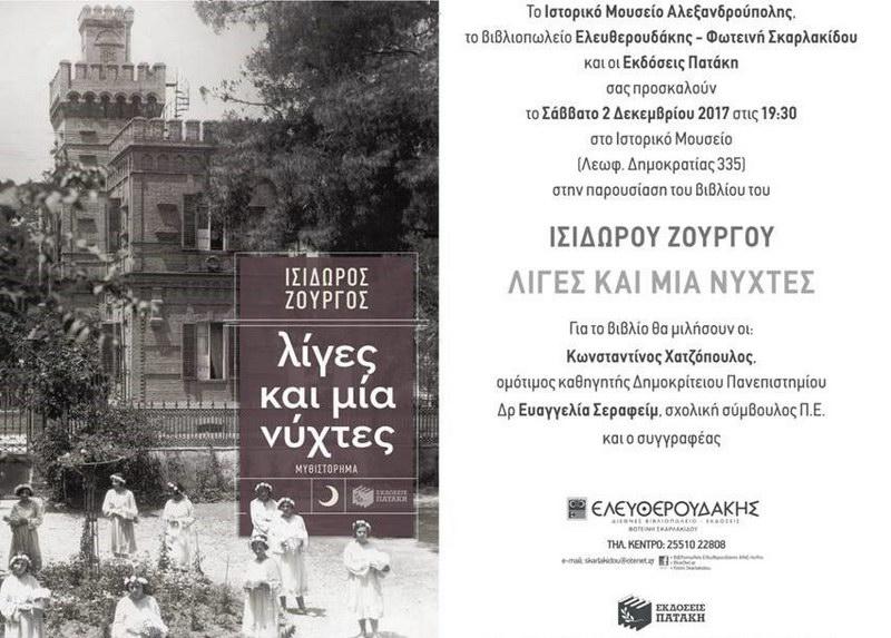 Αλεξανδρούπολη: Παρουσίαση του βιβλίου του Ισίδωρου Ζουργού «Λίγες και μία νύχτες»
