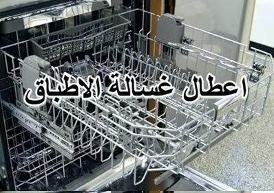 اعطال غسالة الاطباق dishwasher troubleshooting