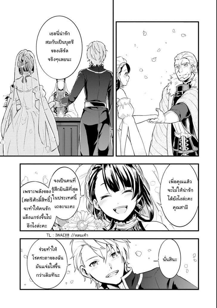 อ่านการ์ตูน Oda Nobunaga to Iu Nazo no Shokugyo ga Mahou Kenshi yori Cheat Dattanode Oukoku wo Tsukuru Koto ni Shimashita ตอนที่ 8 หน้าที่ 11