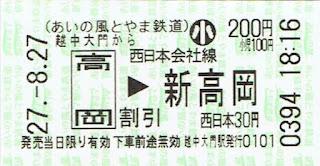 あいの風とやま鉄道 越中大門駅発行 JR連絡乗車券 越中大門→新高岡(高岡経由)