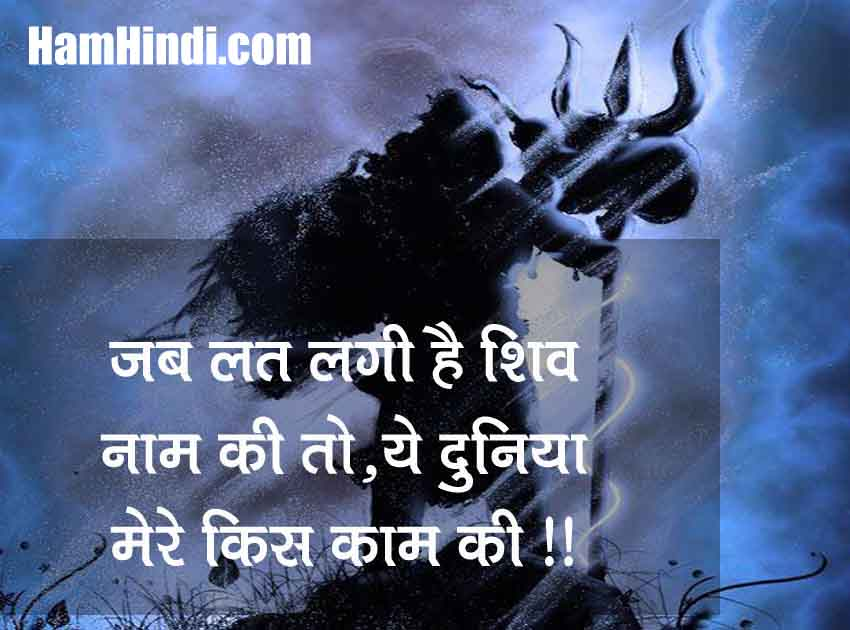 Mahakal Mahadev Attitude Status or Shayari in Hindi 2019