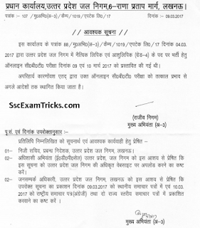 UP Jal Nigam exam postpone notice
