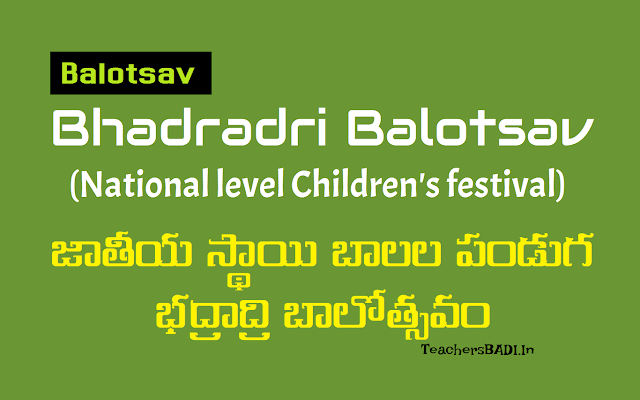 balotsav (national level children's festival),balotsav event and activities,balotsav dates,balotsav online applications,last date to apply for balotsav