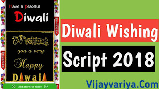Diwali Wishing Script, Diwali Wishing Script 2018, Diwali Wishing Script For Blogger