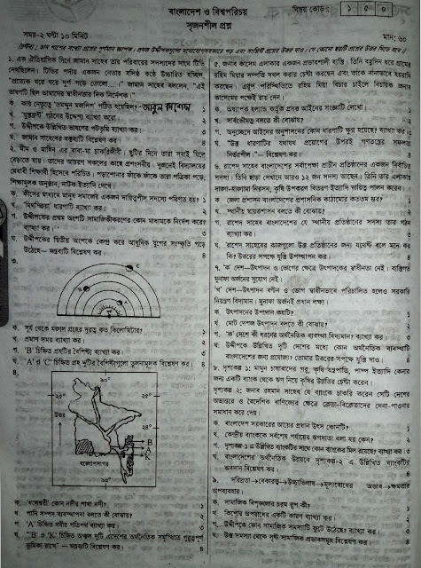 SSC Bangladesh and Global Studies Model Question - 01