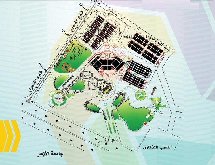 معرض القاهرة الدولى 2020