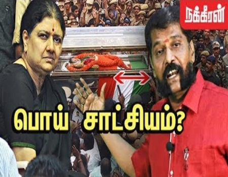 Nakkheeran Gopal | Jayalalitha Inquiry Commission | Apollo | Sasikala
