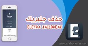 شرح حذف جلبريك Electra من الايفون