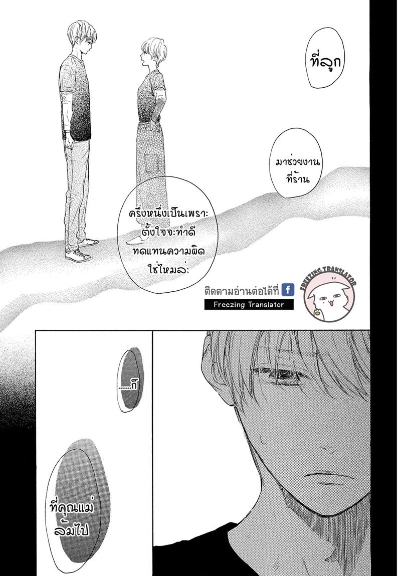 Takane no Ran san ตอนที่ 10 TH แปลไทย