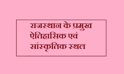 राजस्थान के प्रमुख ऐतिहासिक एवं सांस्कृतिक स्थल