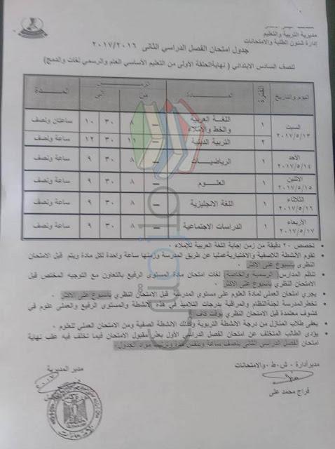 جدول امتحانات الصف السادس الابتدائي 2017 الترم الثاني محافظة البحر الاحمر