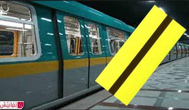 عاجل : مجلس الوزراء يقرر رفع سعر تذكرة المترو الى 3 جنيهات ويطبق السعر الجديد من منتصف الليل