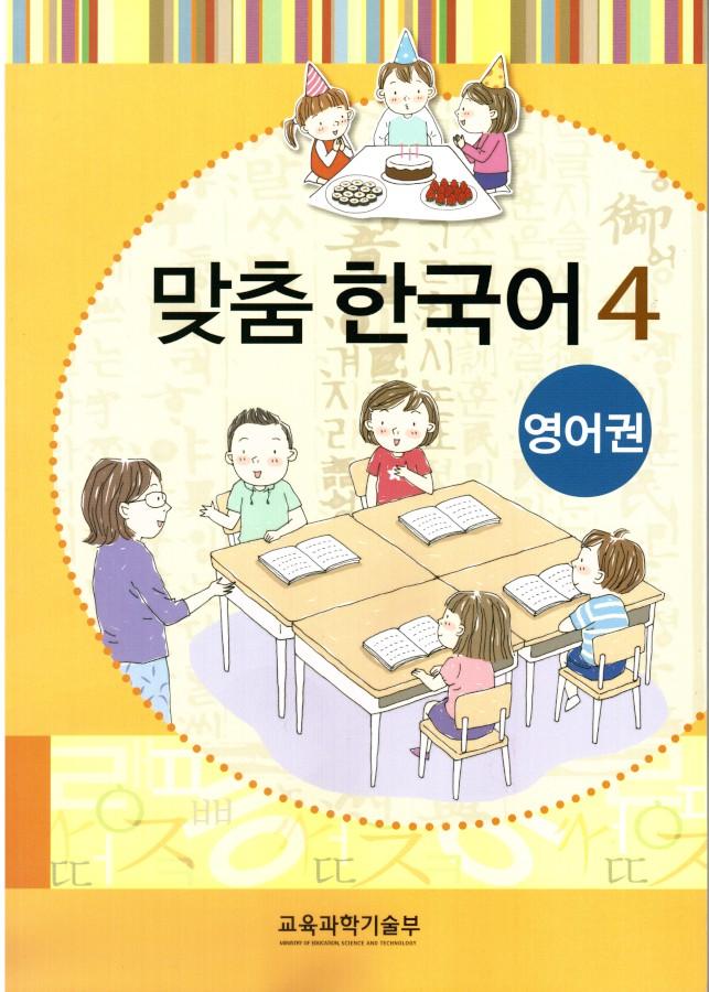 맞춤 한국어 1 6 Pdf Audio Customized Korean For English Speaking