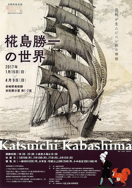 Katsuichi KABASHIMA Collection at Nagasaki Prefectural Art Museum