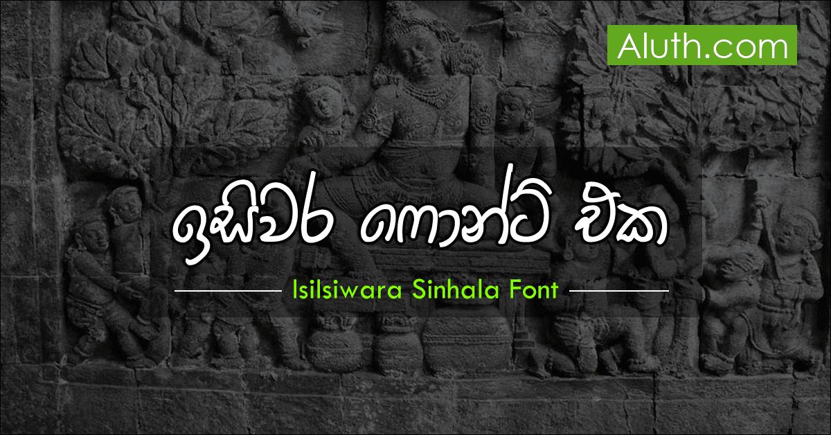 Download Isiwara Sinhala font free download