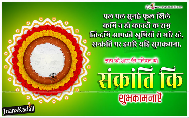 best hindi pongal greetings-Hindi Sankranti Greetings Quotes hd wallpapers