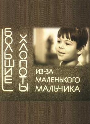 Большие хлопоты из-за маленького мальчика / Bolshie khlopoty iz-za malenkogo malchika. 1968.