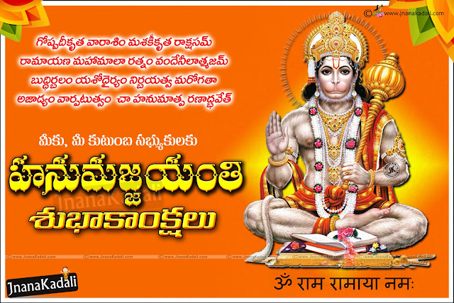 Here is a Happy Hanuman Jayanti Wishes Quotes with Hanuman Slokams and Wallpapers,Hanuman Jayanti Greetings in Telugu,Telugu Hanuman Jayanthi Wallpapers with Telugu Images,Top Famous Hanuman Jayanti Greetings for Family Members,Telugu Hanuman Jayanti Nice Sayings online,Hanuman Jayanti shloka information in telugu
