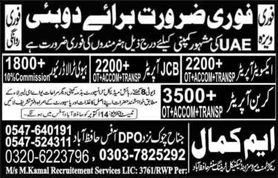 Jobs In Dubai M Kamal Recruitment Services  Oct 2017